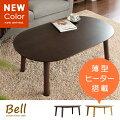 【新色追加】こたつテーブル Bell〔ベル〕 120cm幅