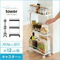 TOWER(タワー) スリムキッチンワゴン