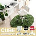 パソコンチェア デスクチェア オフィスチェア おしゃれ かわいい チェアー 椅子 レザー チェア イス 小型 コンパクト パソコンチェアー chair pcチェア オフィスチェアー カラフルデザインチェア CUBE〔キューブ〕 チェア単体販売