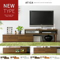 テレビラック ATICA (アティカ)フラップ収納タイプ