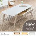 引出し付きウッドセンターテーブル Doris(ドリス) 新色追加