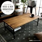 送料無料 テーブル ローテーブル table リビングテーブル カフェ 北欧 西海岸 木製 センターテーブル ヴィンテージ おしゃれ アイアン カフェテーブル 男前 ウッドテーブル Lewis〔ルイス〕