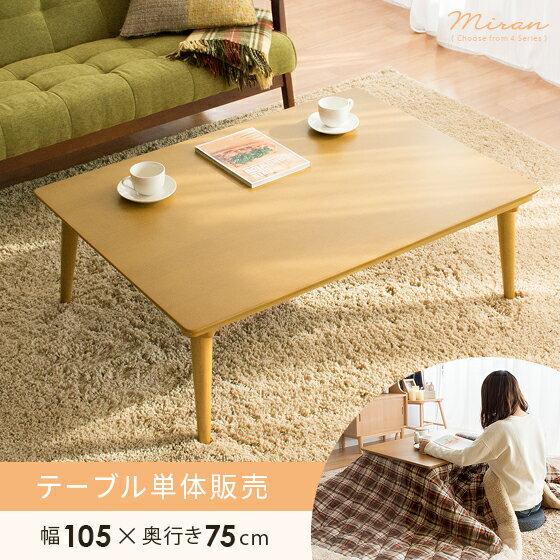 テーブル こたつテーブル こたつテーブル Miran(ミラン) 105cm幅 長方形タイプ