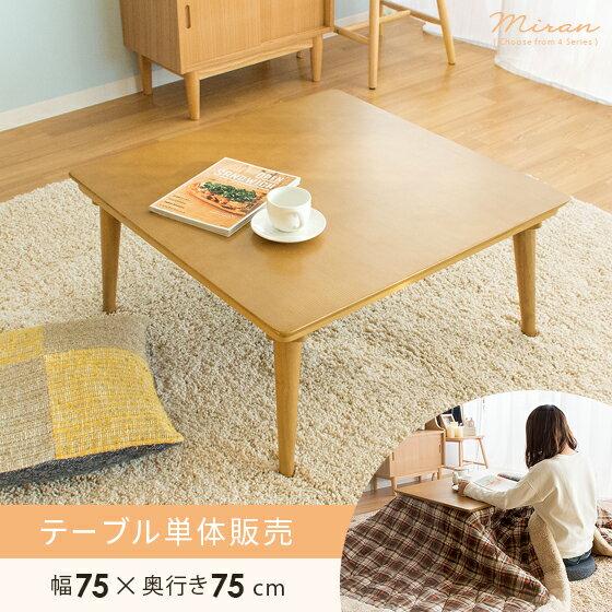 テーブル こたつテーブル こたつテーブル Miran(ミラン) 75cm幅