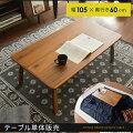 天然木アカシアこたつテーブル 105cm幅
