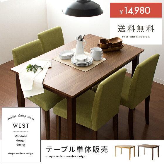 【テーブル単体】ダイニングテーブル ウッドダイニングテーブル WEST〔ウエスト〕120cm幅 ブラウン ナチュラル テーブル単体   ダイニングテーブル単体販売となっております。
