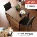 ダイニングテーブル 伸縮 木製 ウォールナット テーブル 食卓テーブル 北欧 ミッドセンチュリー おしゃれ 2人掛け 食卓 ダイニング コンビニ後払い 伸縮ウッドダイニング WEST〔ウエスト〕テーブル単体