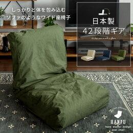 リクライニング座椅子 HANPU(ハンプ)