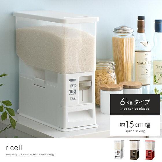 米びつ 計量米櫃 ライスストッカー