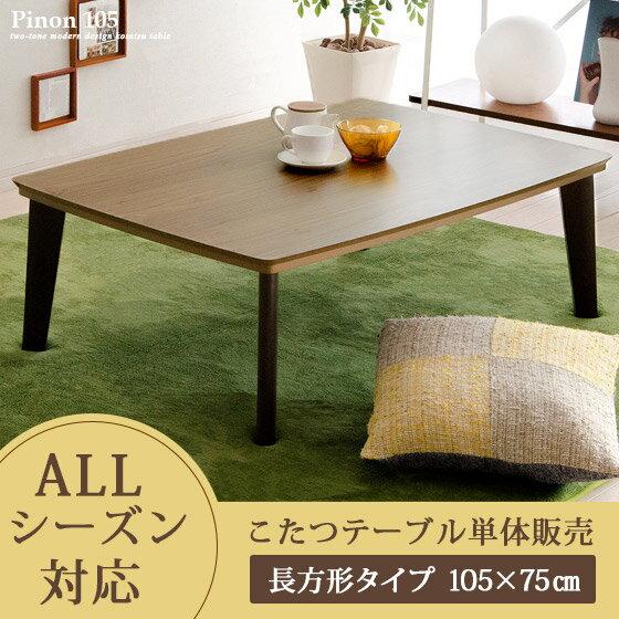 こたつテーブル Pinon(ピノン) 105cm幅  ブラウン