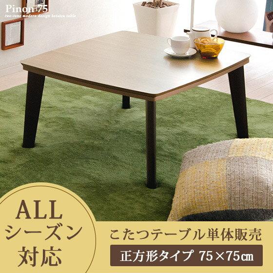 こたつテーブル Pinon(ピノン) 75cm幅  ブラウン