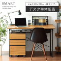 SMART(スマート) ワークデスク 棚タイプ