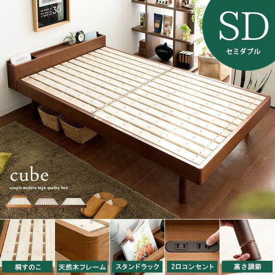 桐すのこベッド cube〔キューブ〕 セミダブルサイズ フレーム単体販売 ダークブラウン ライトブラウン ウォルナット    ベッドフレームのみの販売となっております。 マットレスは付いておりません。