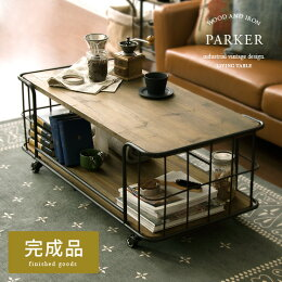 ヴィンテージデザインテーブル PARKER