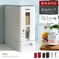 計量米びつ Teik(テイク)