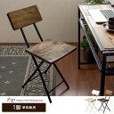 イス チェア 椅子 折りたたみ 木製 ヴィンテージ 西海岸 アンティーク アイアン チェアー ダイニングチェア デスクチェア おしゃれ 人気 北欧 シンプル 完成品 折りたたみチェア Zigt〔ジグト〕ブラック ホワイト