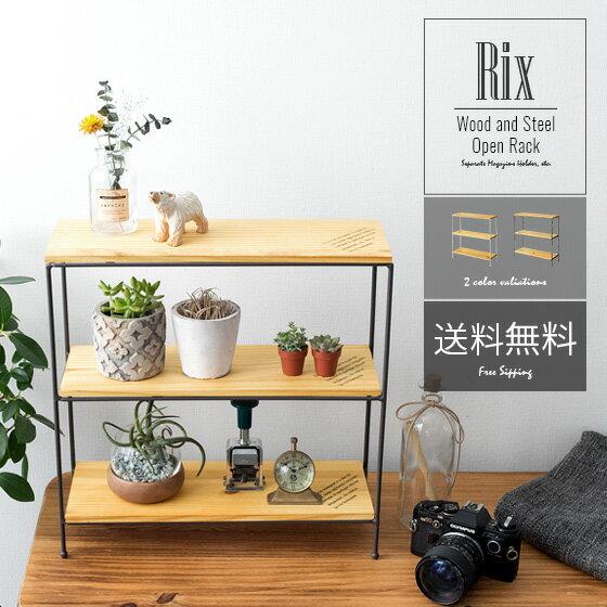 収納ラック ディスプレイラック 収納家具 3段棚 ナチュラルウッド オープンラック rix(リックス) 天然木 スチール