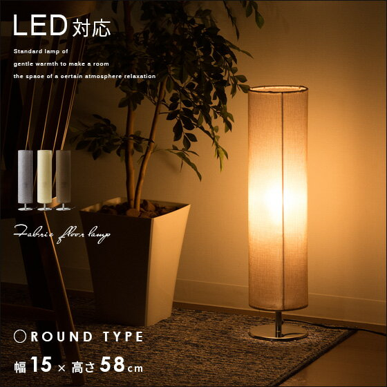 スタンド照明 フロアライト ファブリックフロアランプ 60cm高 ラウンドタイプ ベージュ ブラウン グレー    こちらの商品に電球は付属しておりません。