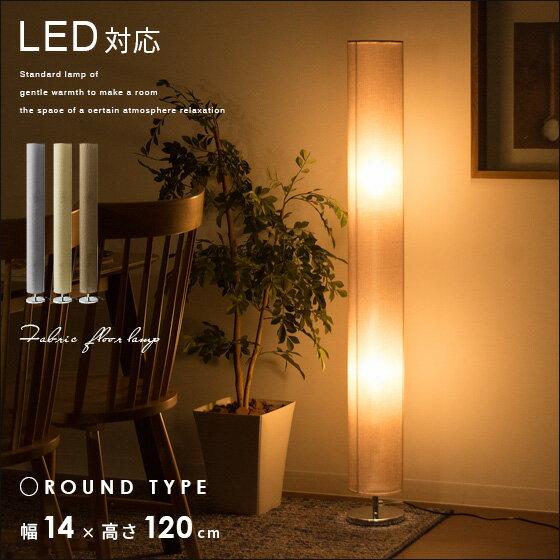 照明 スタンドライト フロアライト LED対応 ファブリックフロアランプ 120cm高 ラウンドタイプ ベージュ ブラウン グレー    こちらの商品に電球は付属しておりません。