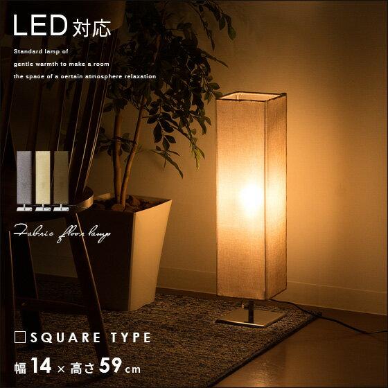 スタンド照明 フロアライト ファブリックフロアランプ 60cm高 スクエアタイプ ベージュ ブラウン グレー    こちらの商品に電球は付属しておりません。