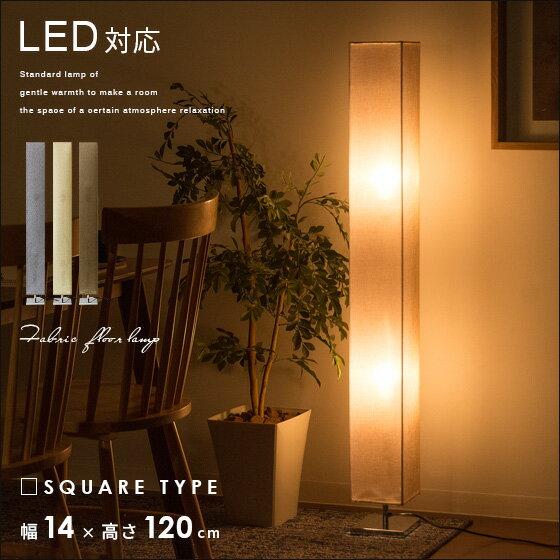 照明 スタンドライト フロアライト LED対応 ファブリックスクエアランプ 120cm高 ラウンドタイプ ベージュ ブラウン グレー    こちらの商品に電球は付属しておりません。