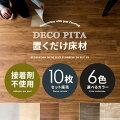 置くだけ床材 DECO PITA(デコピタ)10枚入り