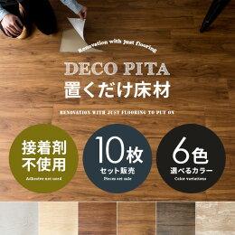 置くだけ床材 DECO PITA