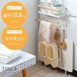 洗濯機横マグネット収納ラック tosca(トスカ)