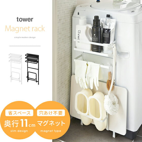 ランドリー収納 バスグッズ収納 洗濯機横マグネット収納ラック TOWER〔タワー〕 ホワイト ブラック  【送料あり】 詳細はこちら