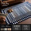ウィルトン織り FOLK RUG(フォークラグ)120x180cm