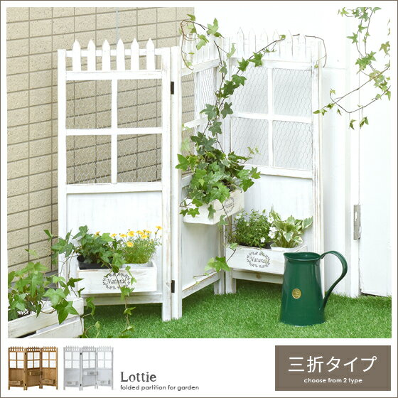プランター ガーデンスクリーン フラワースタンド パーテーション プランター付きスクリーン Lottie〔ロティー〕三折タイプ