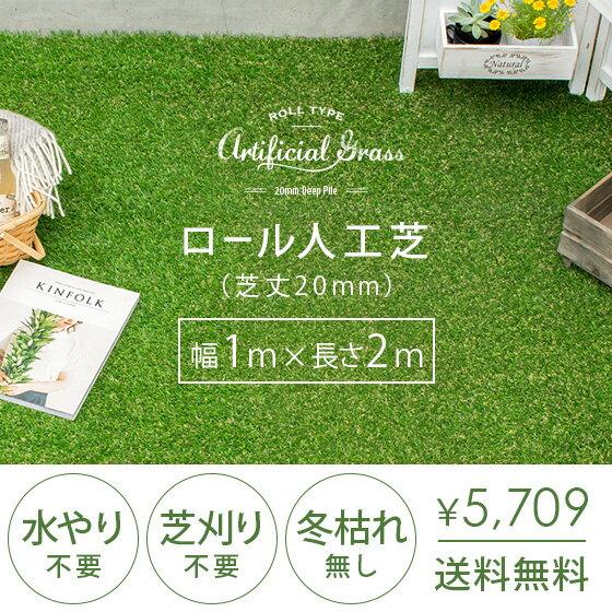 ロール人工芝(芝丈20mm)幅1m×長さ2m ガーデン 芝 芝生 グラスマット ガーデニング グリーン 庭 ベランダ バルコニー