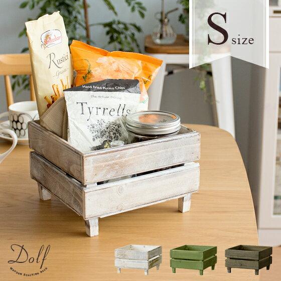 収納収納ケス小物入れボックス木製天然木木製スタッキングラックDolfドルフSサイズグリンホワイトブラウン送料あり詳細はこちら