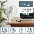 コンパクト2WAY扇風機 クリップファン