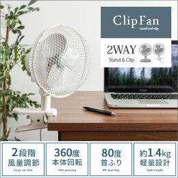 コンパクト 2WAY扇風機 クリップファン