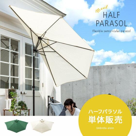 パラソル単体半円パラソルハフパラソルMesilメシルパラソル単体販売ベスは付いておりません。