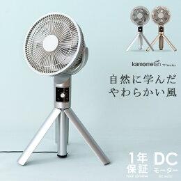 薄型静音扇風機 Kamome fan Fseries