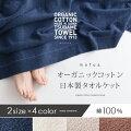 mofua オーガニックコットン日本製タオルケット シングルサイズ 140×200cm