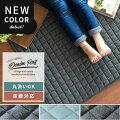 デニムデザインラグ 新色ブラック追加