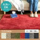 楽天ラグ マット ラグマット シャギーラグ 洗える 夏 北欧 おしゃれ モダン カーペット ホットカーペット対応 シンプル 100×135 センターラグ グリーン 緑 長方形 スクエア シャギー 絨毯 じゅうたん リビングラグ