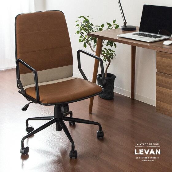 レトロ チェア オフィスチェア LEVAN(レバン) ミッドセンチュリー レザー 西海岸