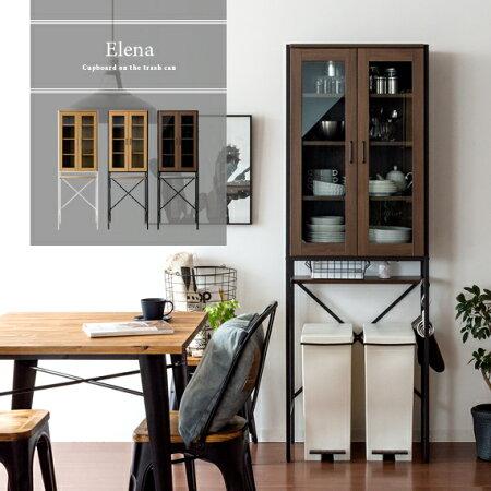 ゴミ箱上食器棚 Elena