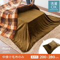 こたつ用中掛け毛布 Flurry(フラリー)200×280cmタイプ