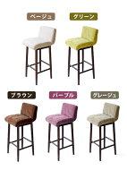 送料無料カウンターチェアカウンタースツール椅子イスバーチェア北欧背もたれ付きバースツール木製ハイチェアチェアチェアーシンプルおしゃれカフェ風ハイスツールBeronia〔ベロニア〕グリーンブラウンベージュグレージュ1脚単体販売