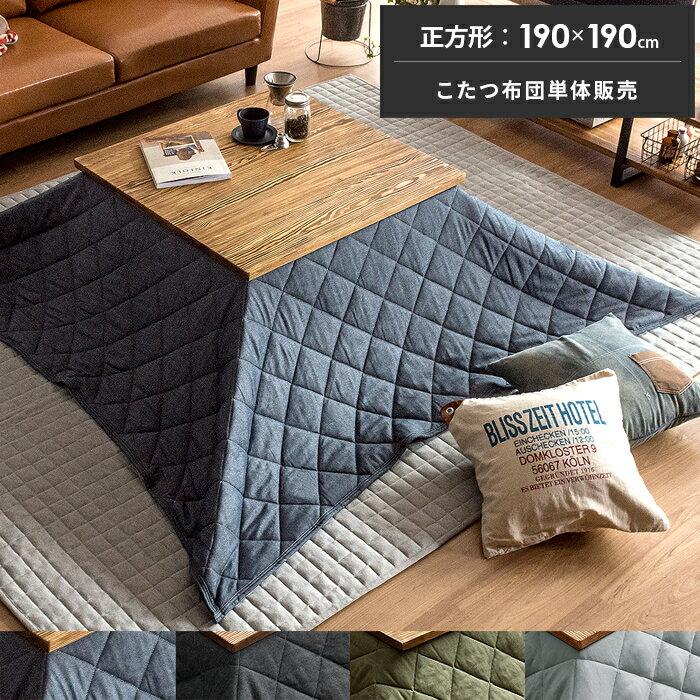 こたつ掛け布団 デニム 正方形 190×190cmタイプ サンゴマイヤー   ※こたつ掛け布団のみの販売となっております。こたつ敷き布団・こたつ本体は付いておりません。