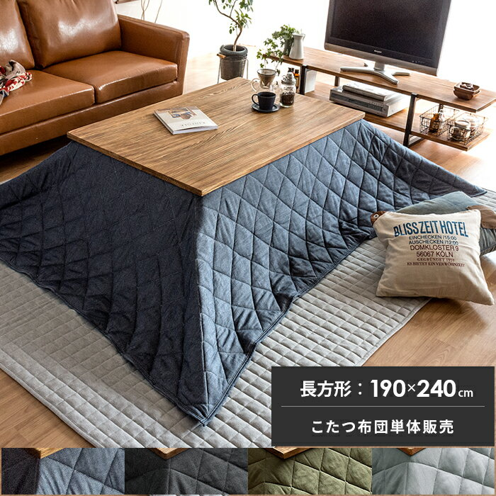こたつ掛け布団 デニム 長方形 190×240cmタイプ サンゴマイヤー   ※こたつ掛け布団のみの販売となっております。こたつ敷き布団・こたつ本体は付いておりません。