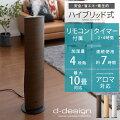 d-design タワー型ハイブリッド式加湿器 ウッドカラー
