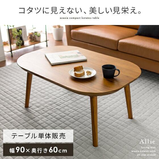 こたつ こたつテーブル アカシアこたつテーブル Allie〔アリー〕 90cm幅 ブラウン リビングテーブル 木製