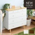 デザインチェスト ARMELLE(アルメル)新色ナチュラル&ホワイト