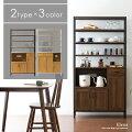 選べるキッチンボード Elena(エレナ)オープンラックタイプ